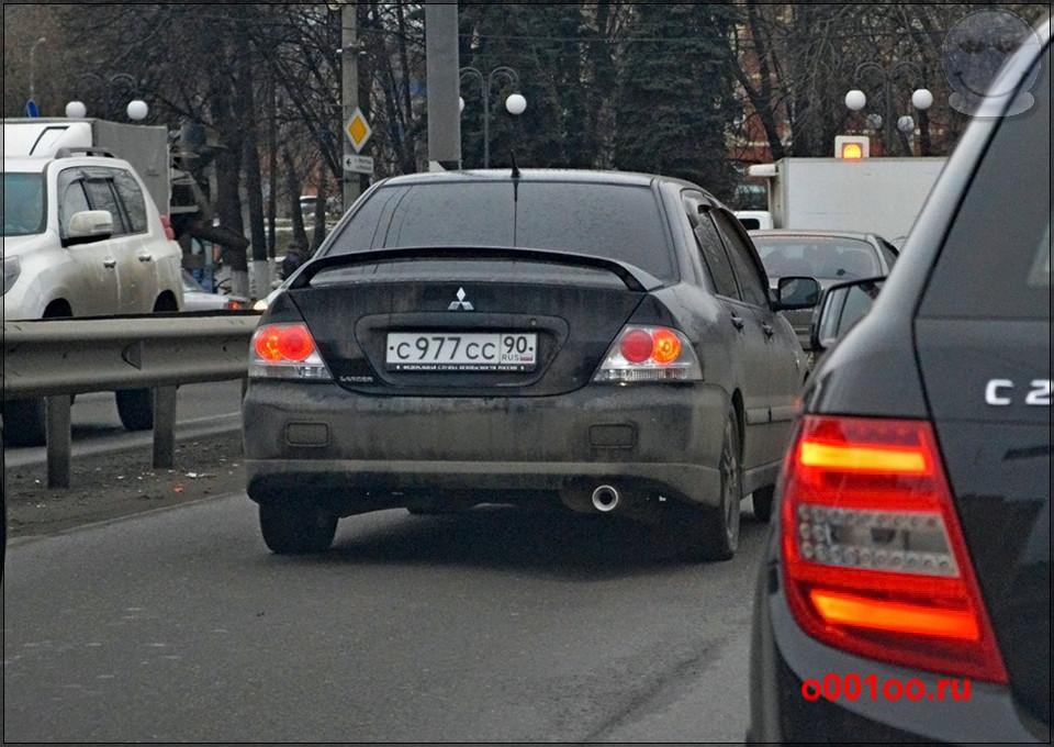 с977сс90