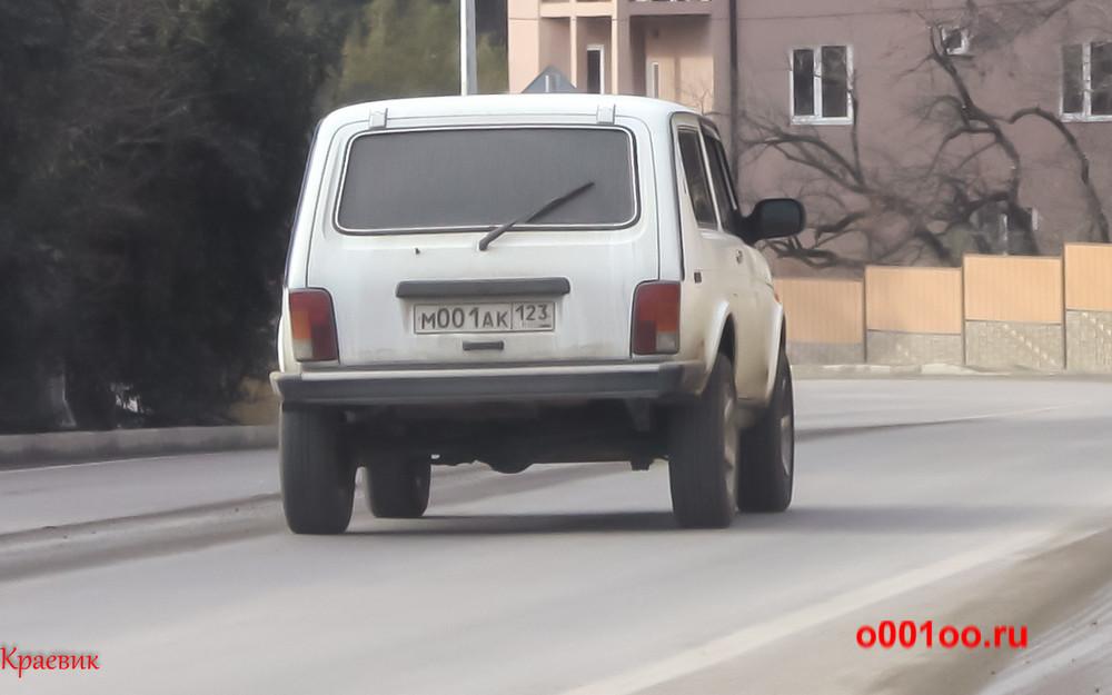 м001ак123