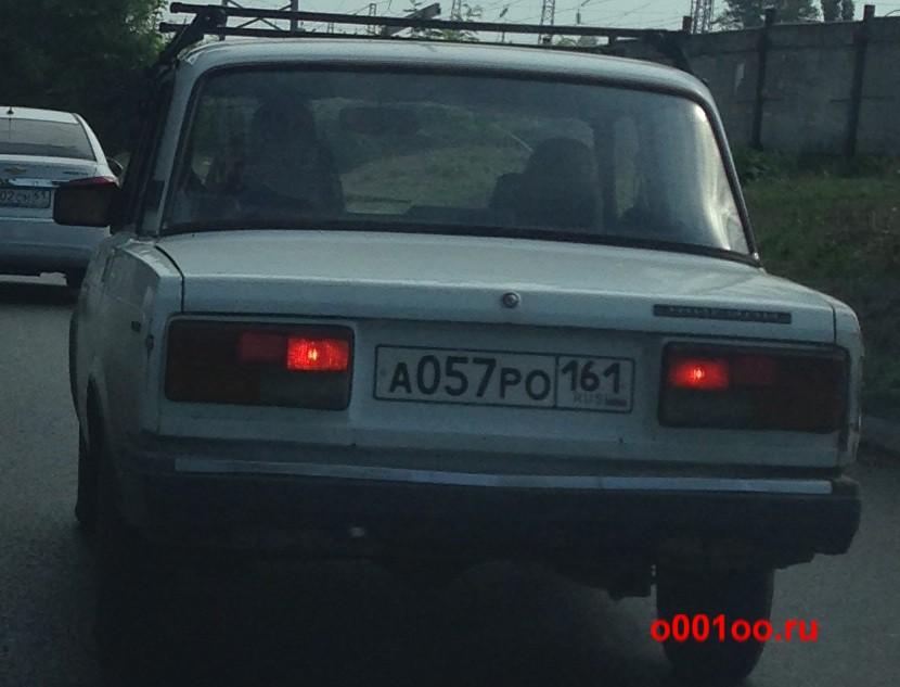 а057ро161