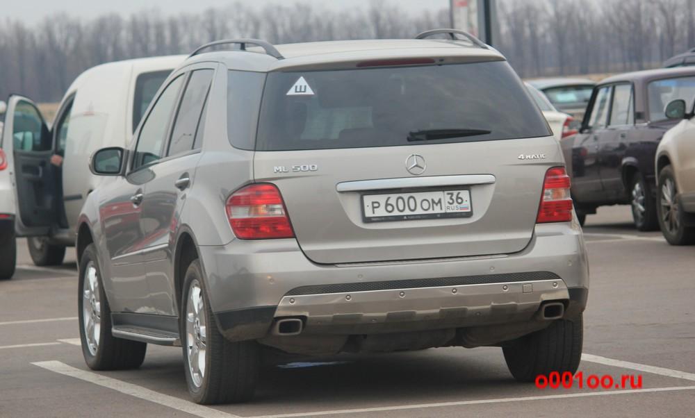 р600ом36
