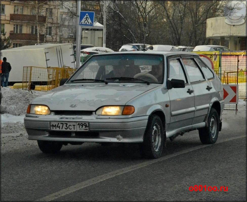 м473ст199