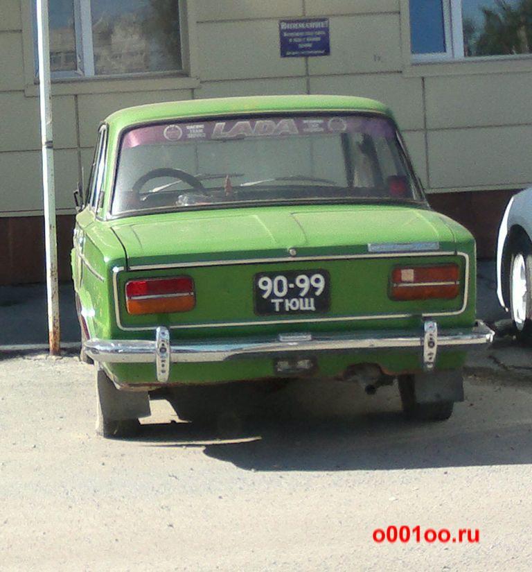 90-99тющ