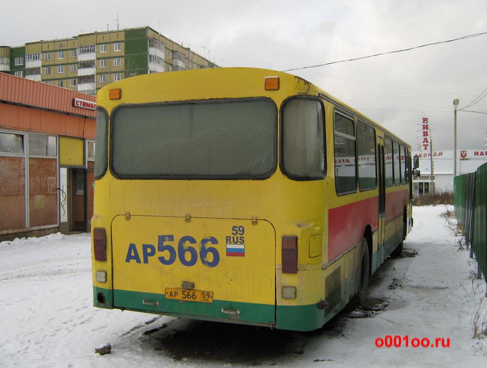 АР566  59