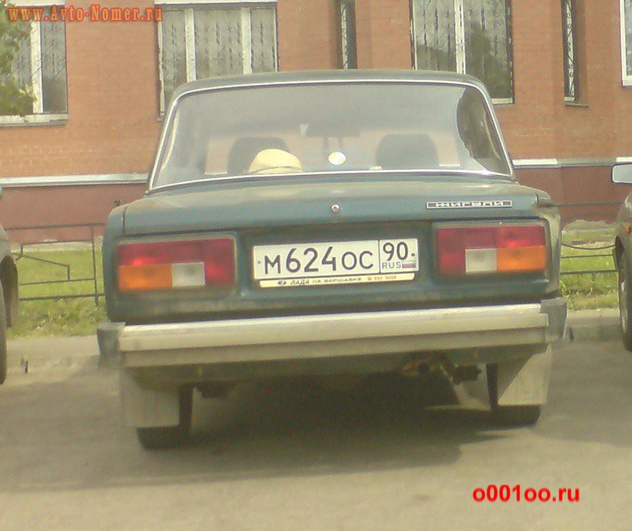 М624ОС90