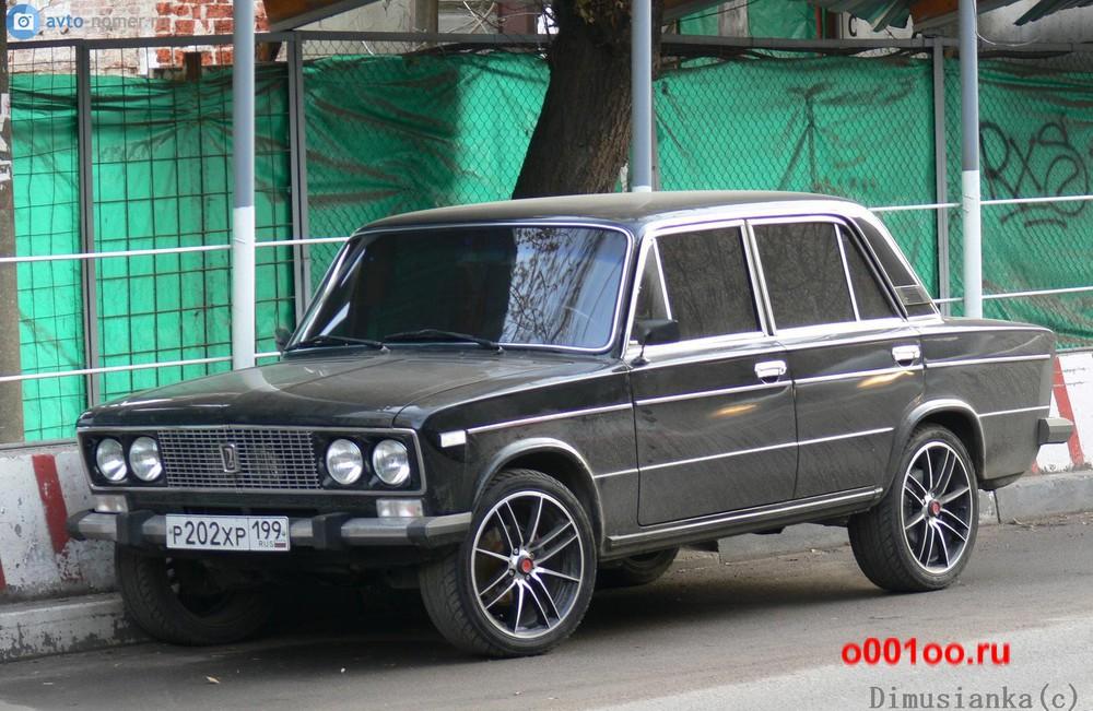 р202хр199