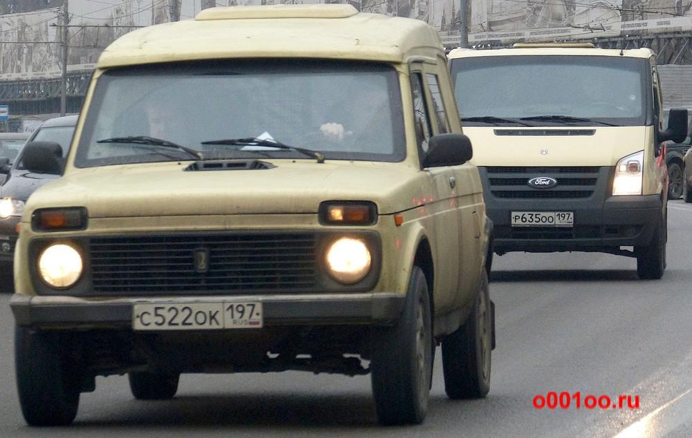 р635оо197