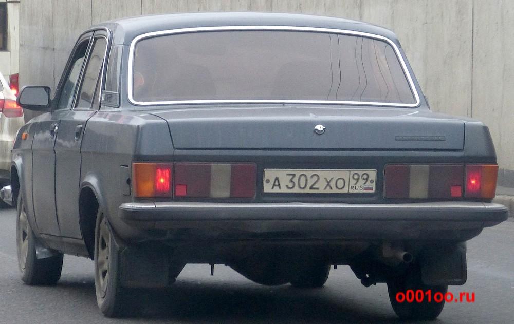 а302хо99
