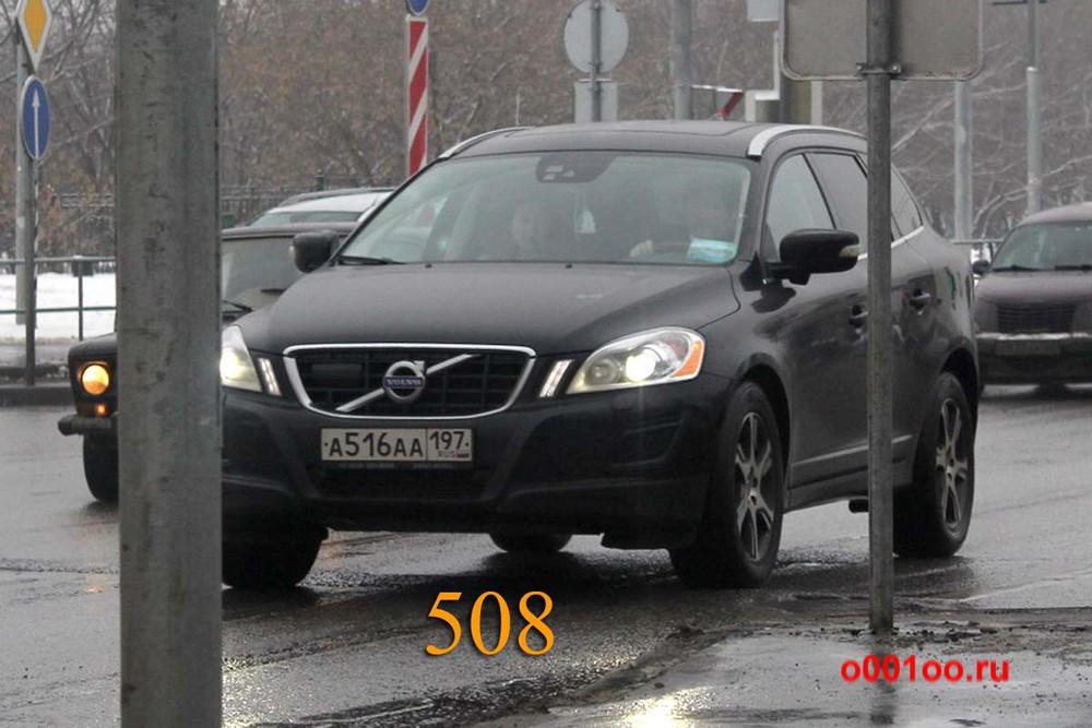 а516аа197