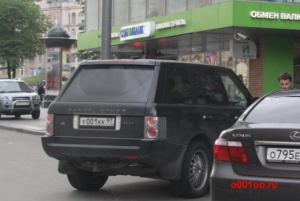 у001кк97