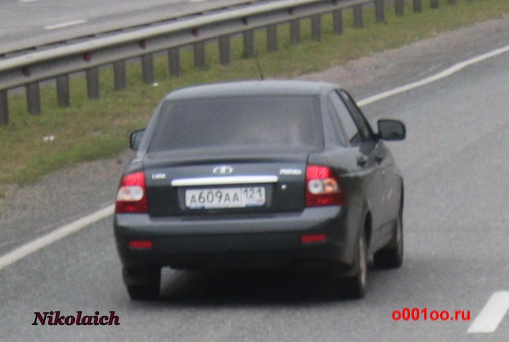 а609аа121