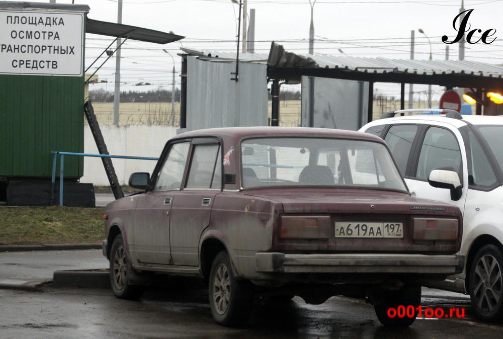 а619аа197