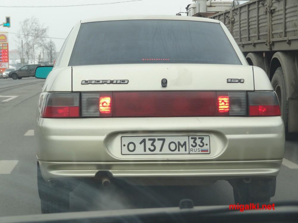 о137ом33