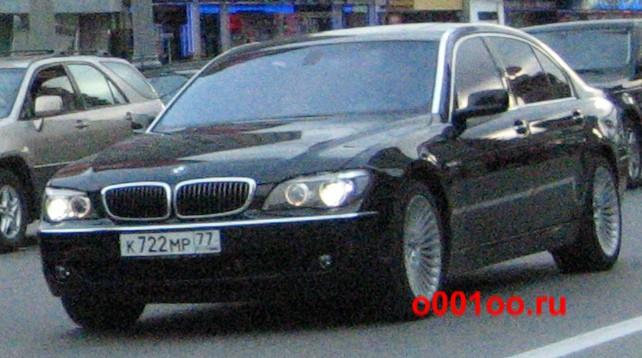 к722мр77