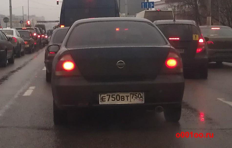 е750вт750