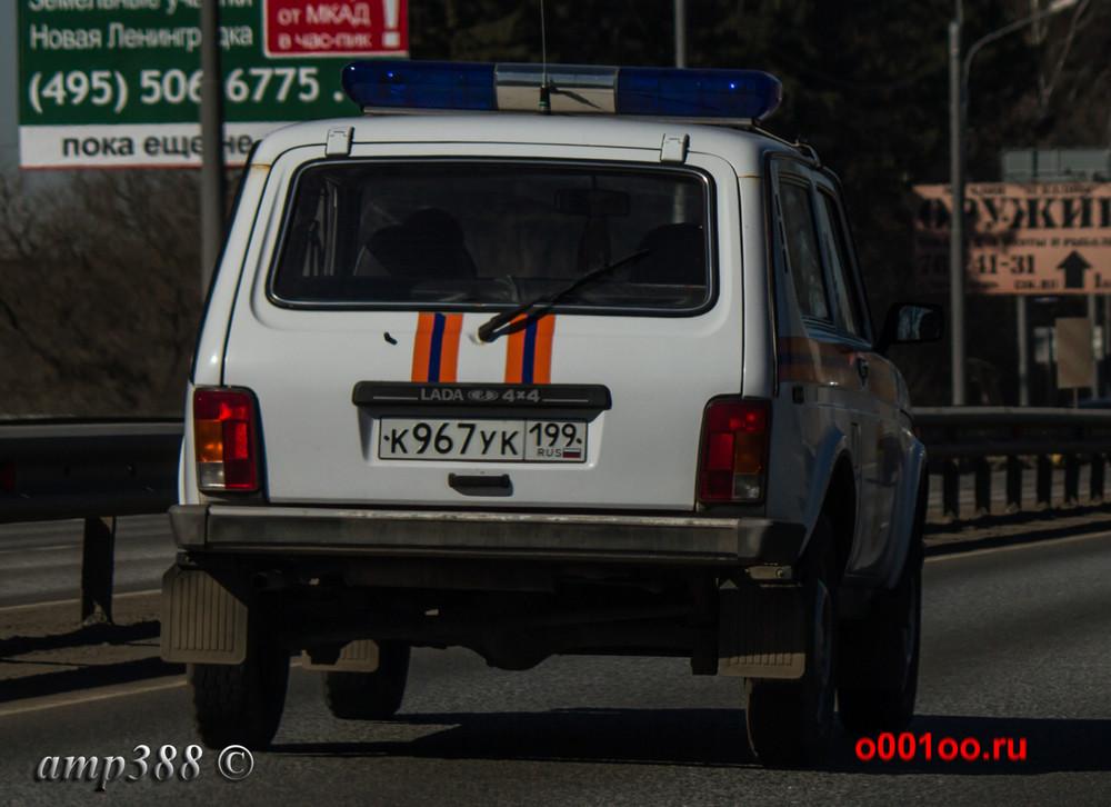 к967ук199