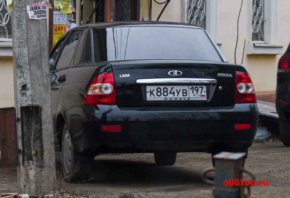 к884ув197