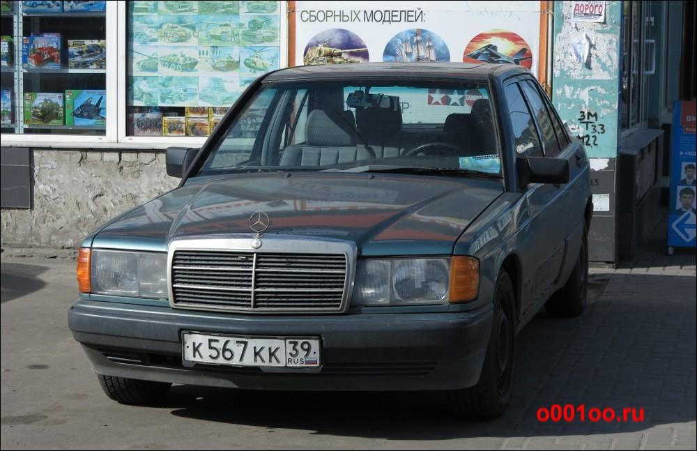 к567кк39