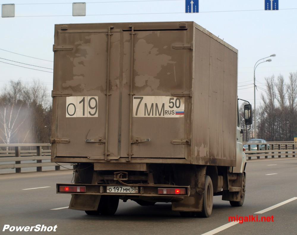о197мм50