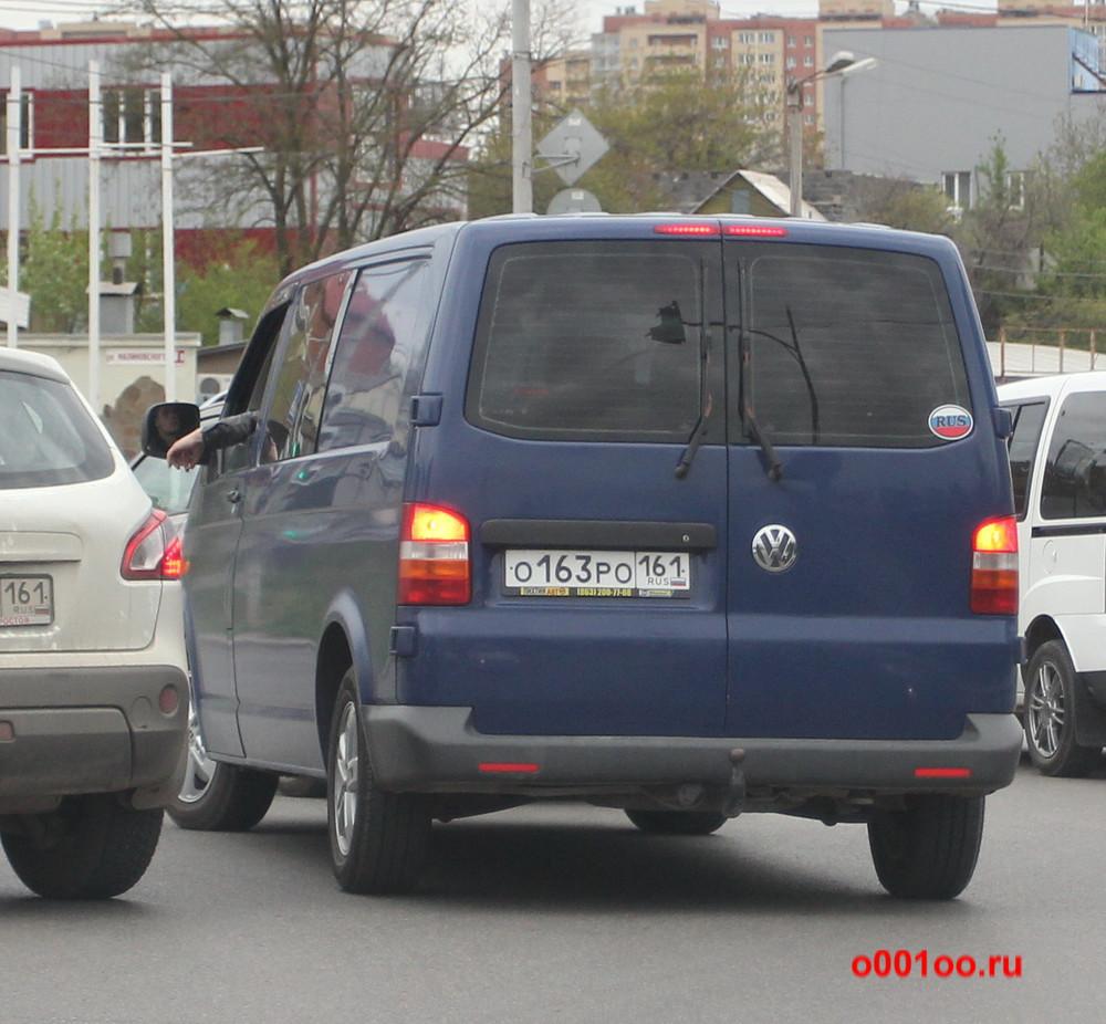 о163ро161