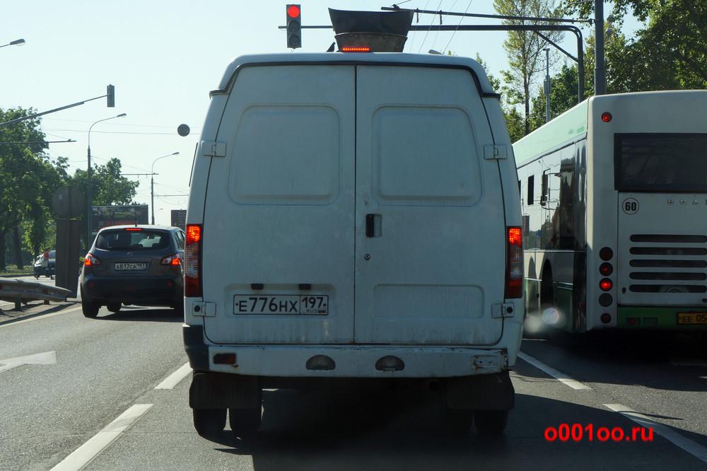 е776нх197