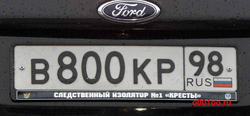 в800кр98