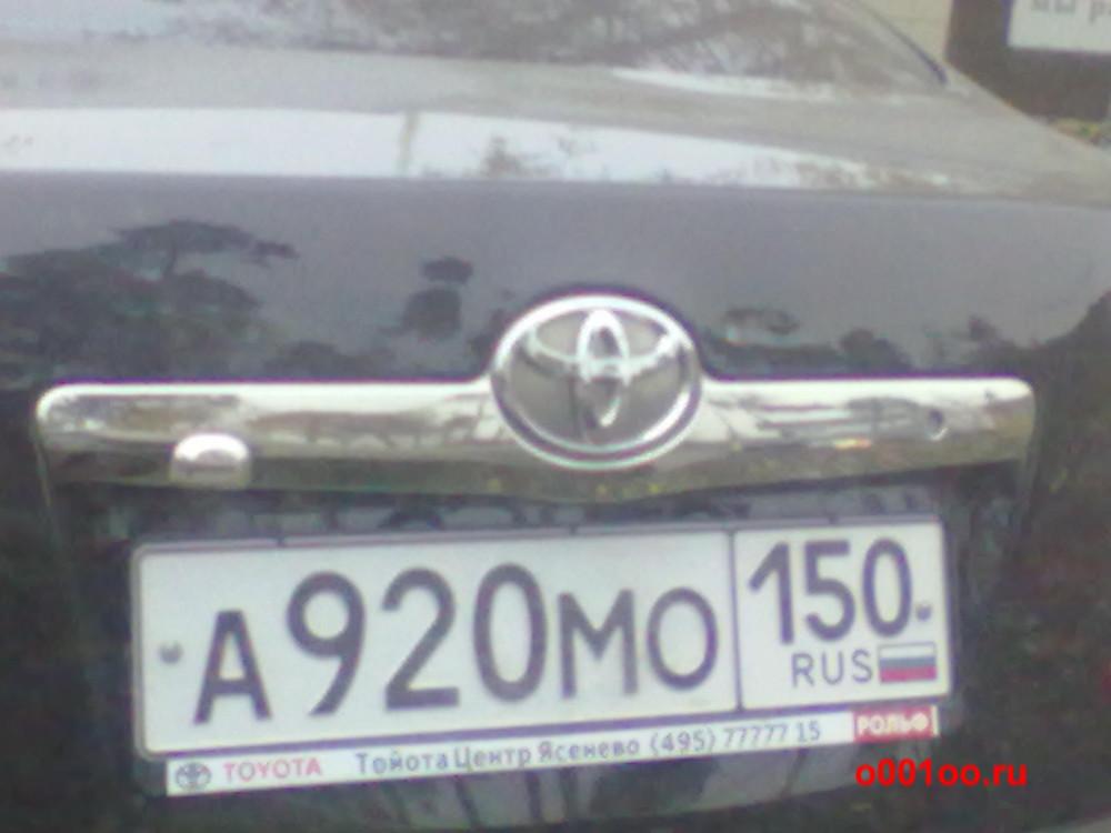 а920мо150