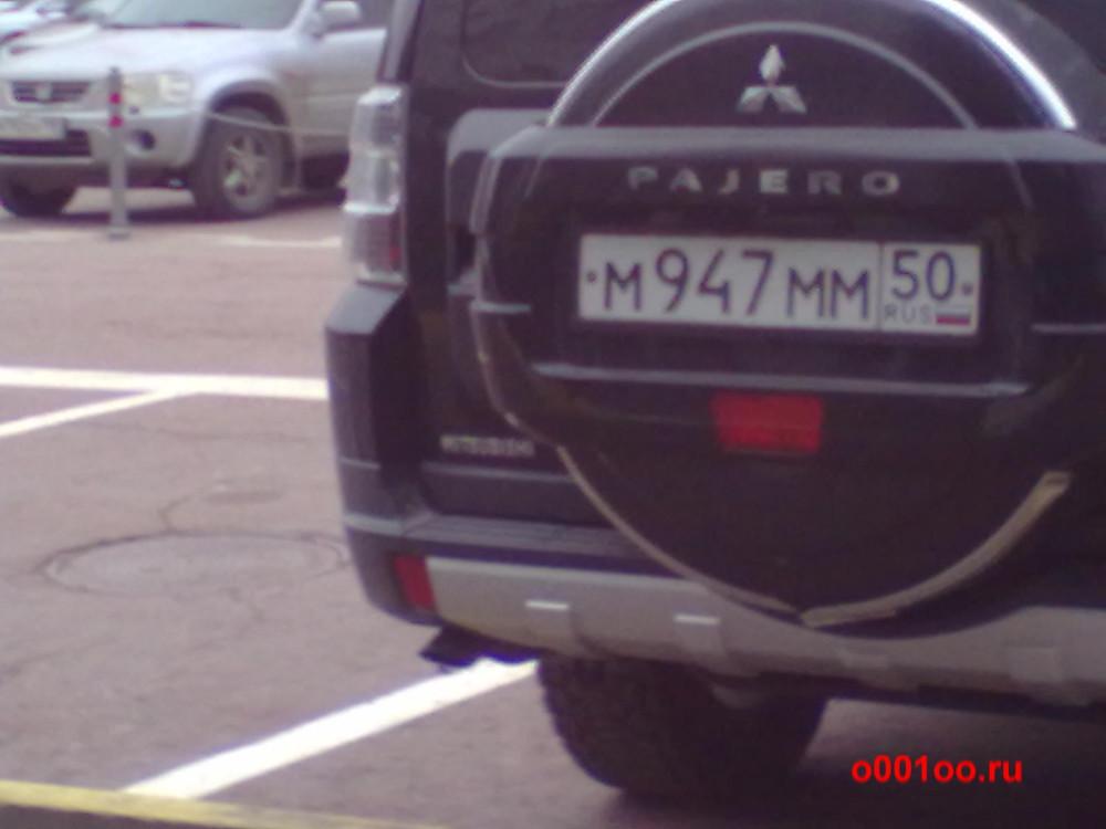 м947мм50
