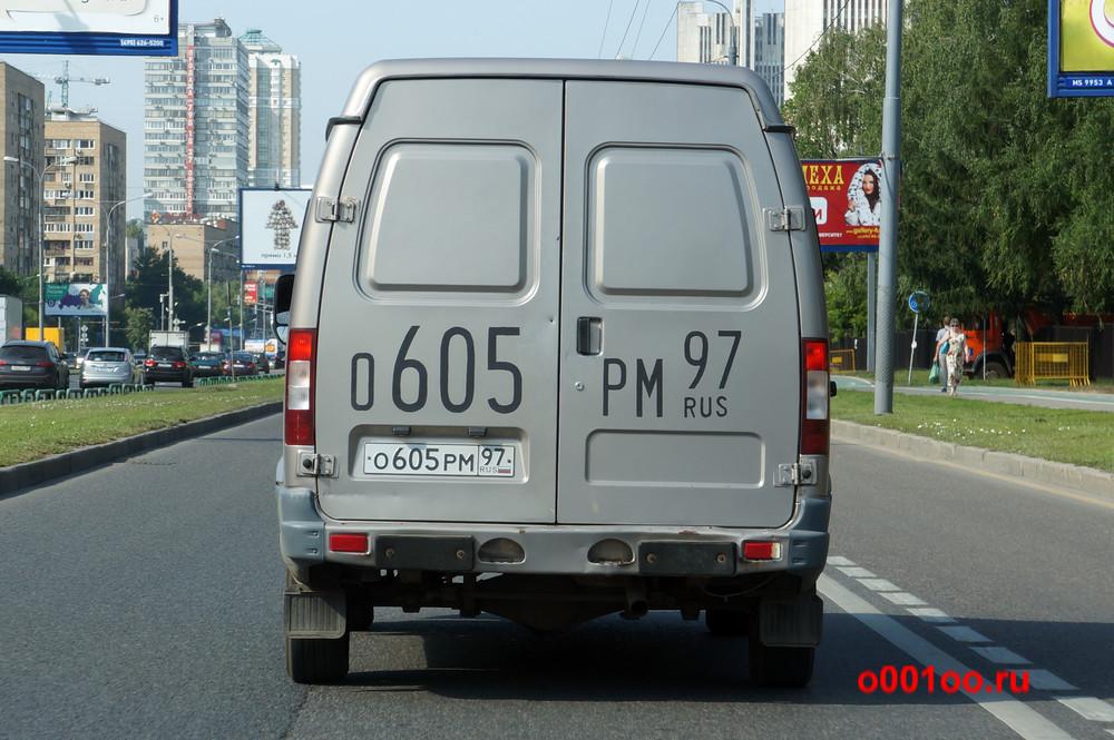о605рм97