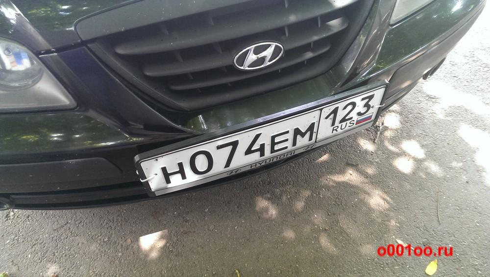 Н074ЕМ123