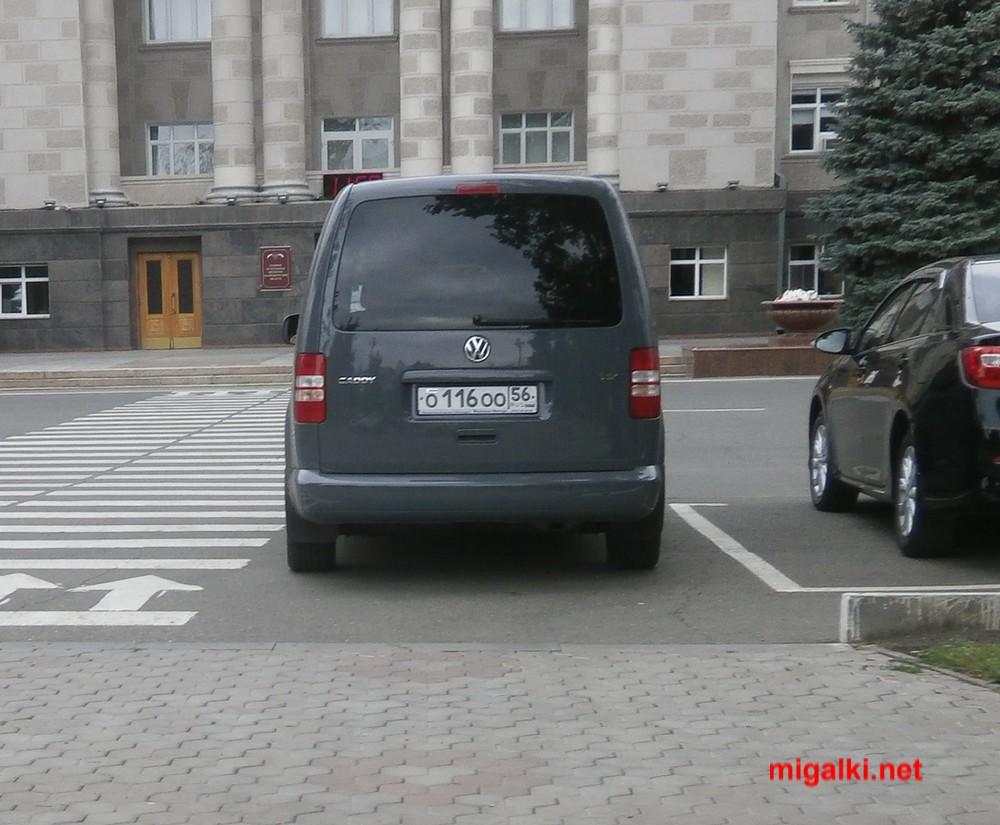 о116оо56
