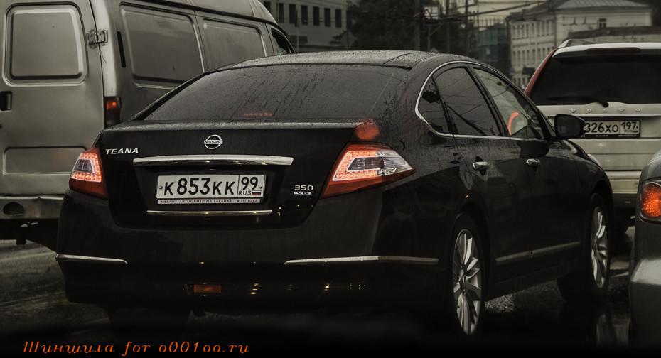 к853кк99
