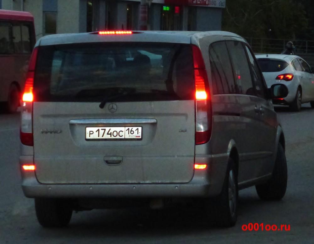 р174ос161