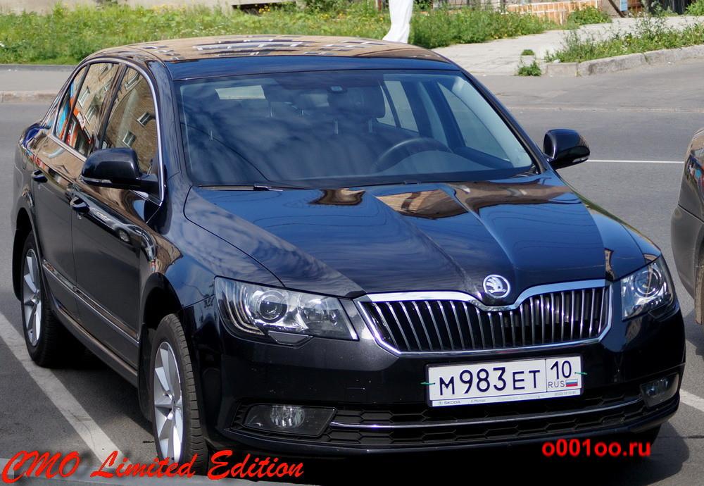 м983ет10