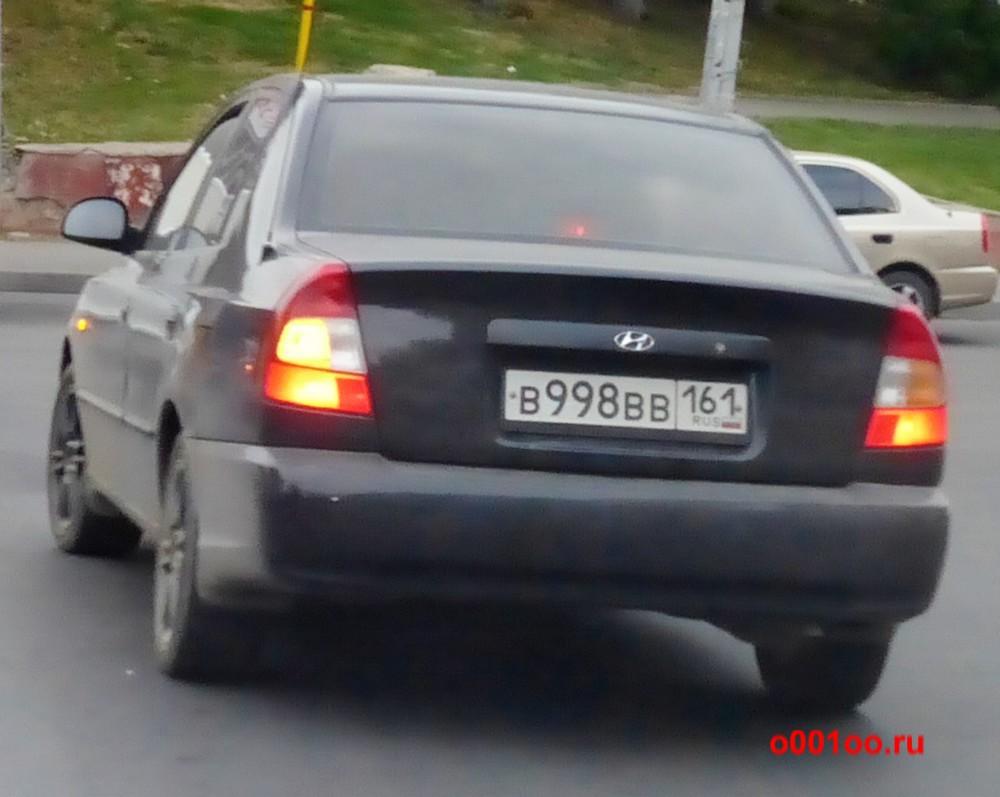 в998вв161
