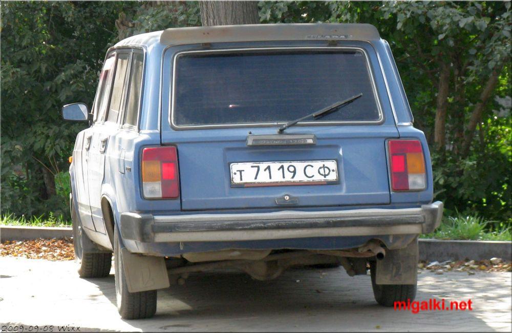 т7119СФ