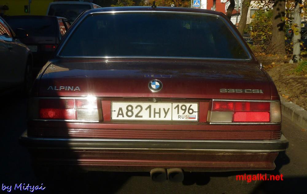 а821ну196