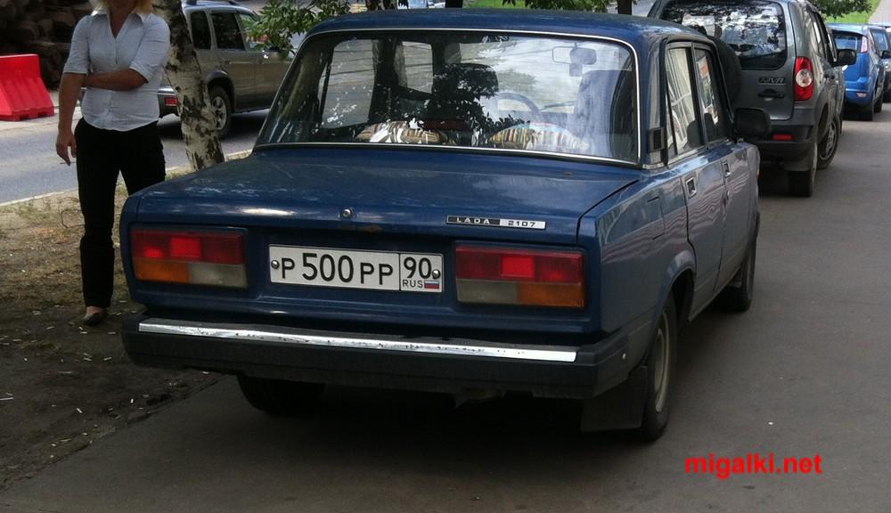 р500рр90
