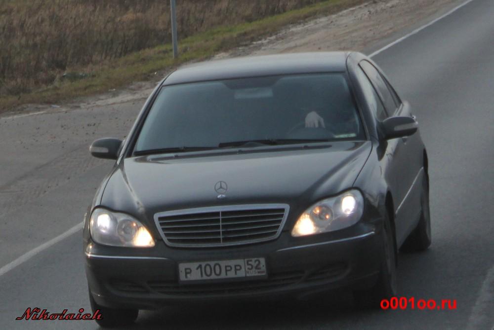р100рр52
