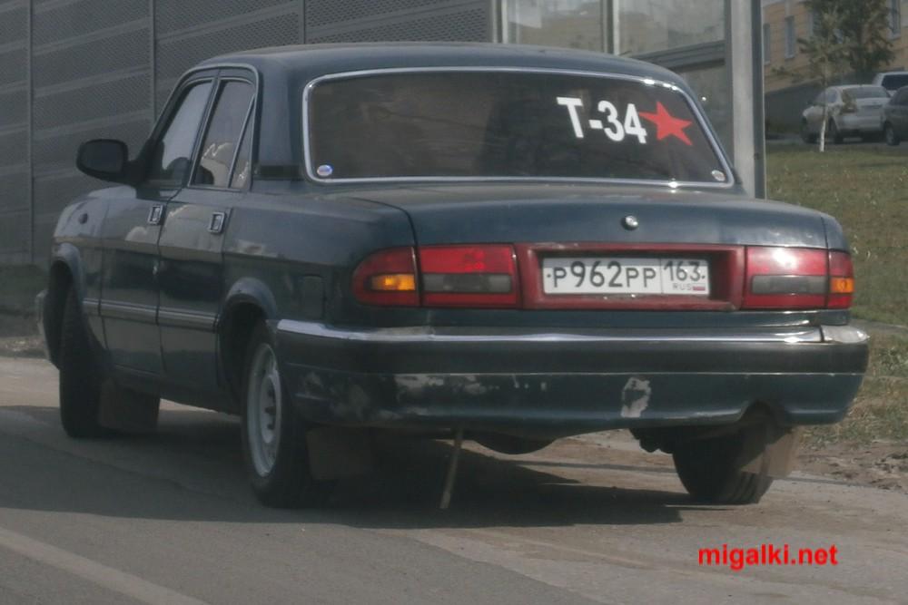 р962рр163