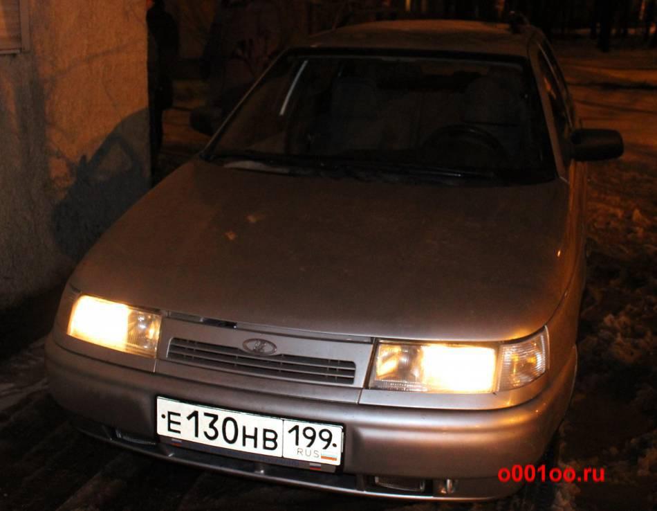 Е130НВ199