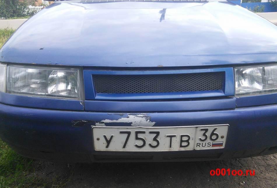 У753ТВ36