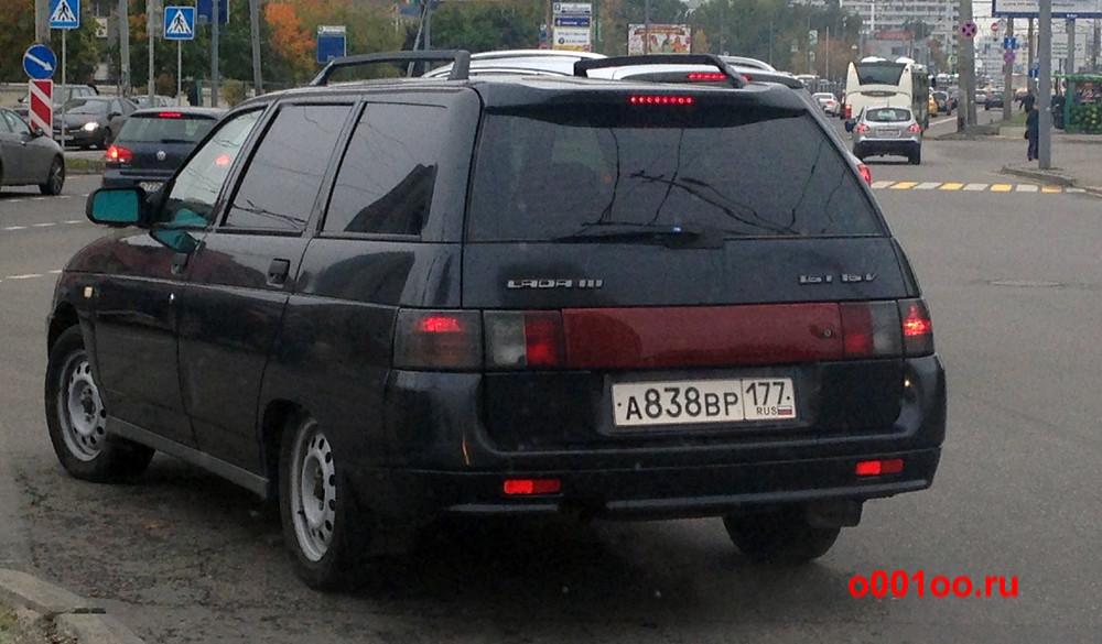 а838вр177