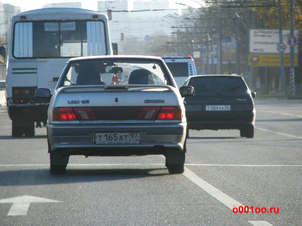 т165ат97