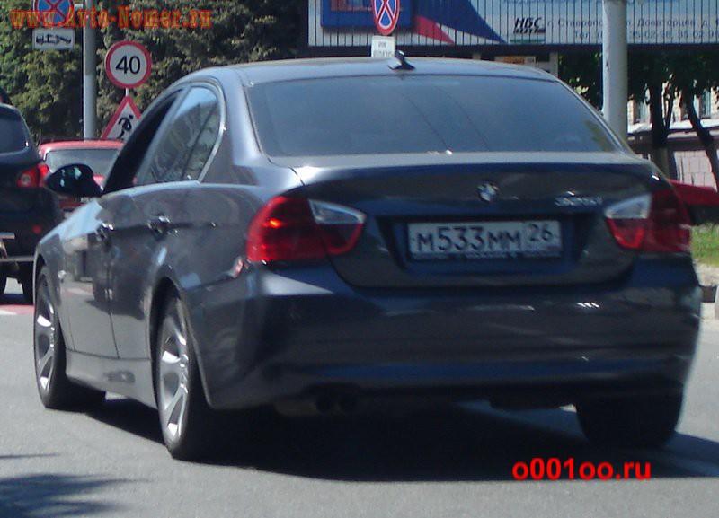 м533мм26