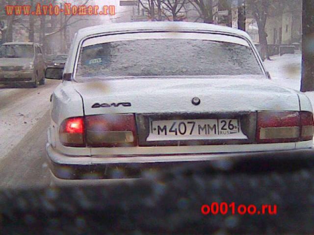 м407мм26