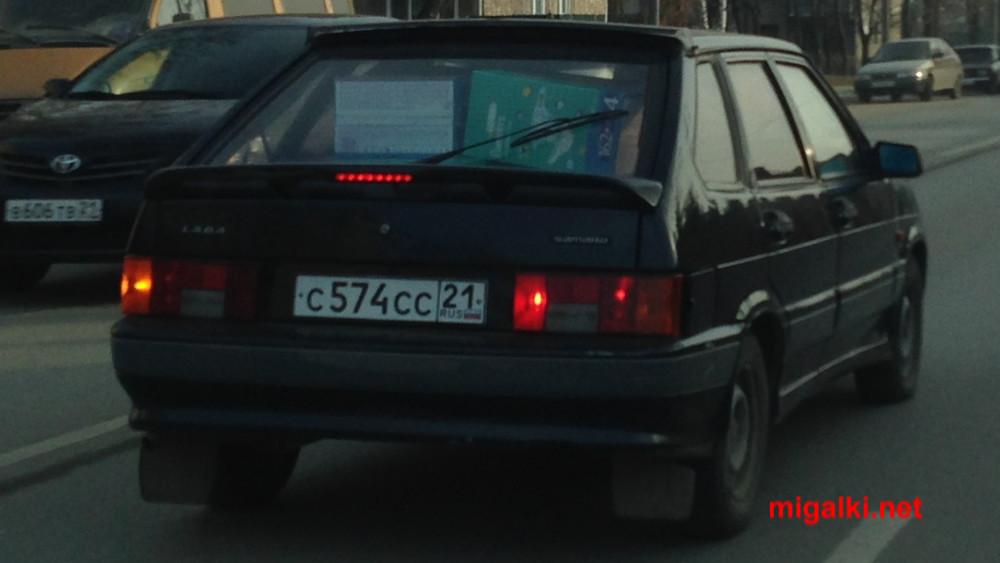 с574сс21